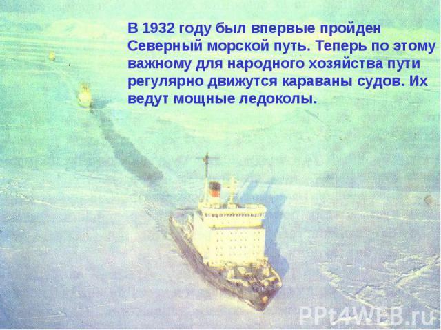северные природные зоны россии презентация 8 класс