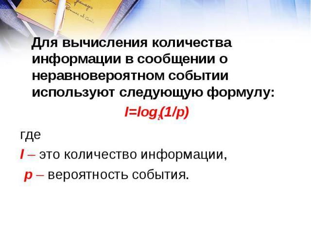 Презентация Измерение Информации Содержательный Подход 10 Класс