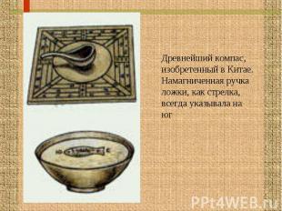 Древнейший компас изобретенный в