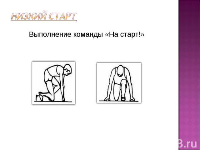 легкая атлетика презентация по физкультуре