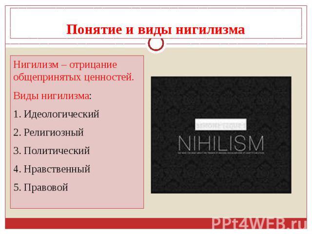 pravovoy-nigilizm-i-pravovoy-fetishizm