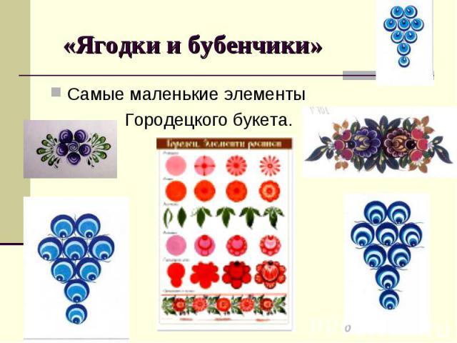 Ягодки в городецкой росписи