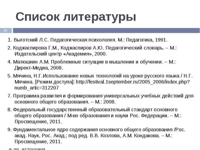 словарь коджаспирова