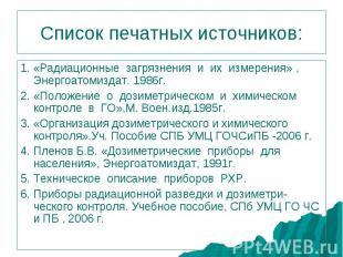 1. «Радиационные загрязнения и их измерения» , Энергоатомиздат. 1986г.1. «Радиац