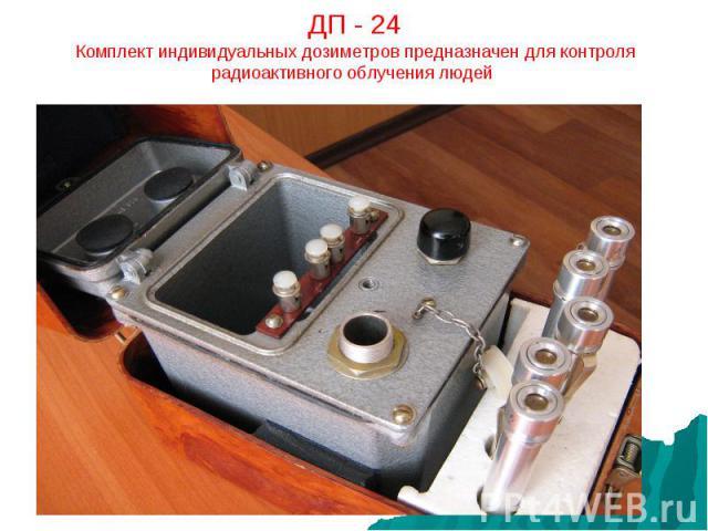 ДП - 24Комплект индивидуальных дозиметров предназначен для контроля радиоактивного облучения людей.