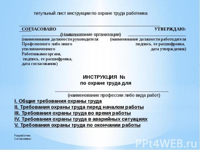 инструкции по охране труда по профессиям и видам работ в доу - фото 9
