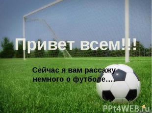 Доклад о футболе 5 класс