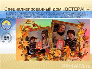 Специализированный дом «ВЕТЕРАН» В ноябре 2013 года воспитанники лицея при МаГУ