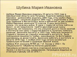 Шубина Мария Ивановна родилась 20 августа 1923 года в Оренбургской области село