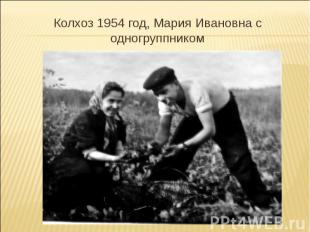 Колхоз 1954 год, Мария Ивановна с одногруппником