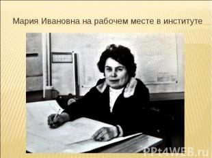 Мария Ивановна на рабочем месте в институте