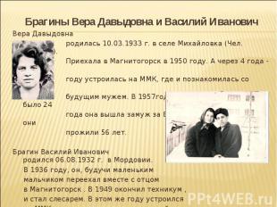 Брагины Вера Давыдовна и Василий Иванович Вера Давыдовна родилась 10.03.1933 г.