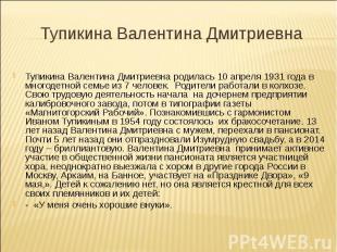 Тупикина Валентина Дмитриевна родилась 10 апреля 1931 года в многодетной семье и