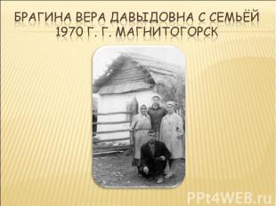 Брагина Вера Давыдовна С семьёй 1970 г. Г. Магнитогорск