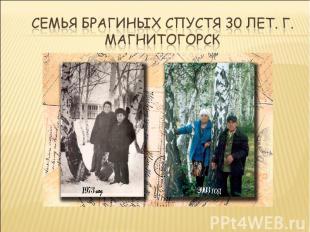 Семья Брагиных Спустя 30 лет. Г. Магнитогорск