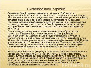 Симонова Зоя Егоровна родилась 6 июня 1930 года в Курганской области. Отец в 194