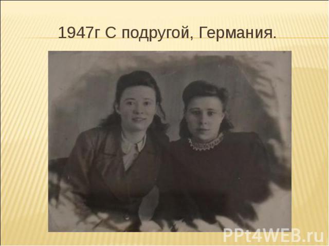 1947г С подругой, Германия.