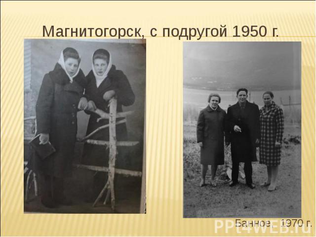 Магнитогорск, с подругой 1950 г.