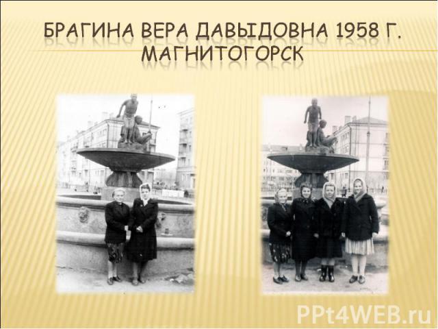 Брагина Вера Давыдовна 1958 г. Магнитогорск