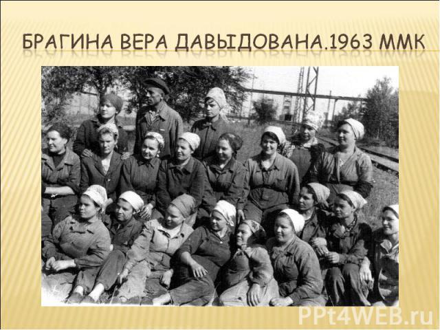 Брагина Вера Давыдована.1963 ММК