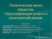 Политическая жизнь общества. Персонификация власти и политический режим