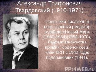 Александр Трифонович Твардовский (1910-1971) Советский писатель и поэт, главный