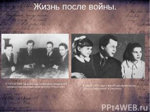 Жизнь после войны. С 1950 по 1954 год Александр Трифонович Твардовский назначен