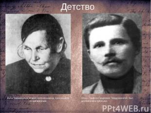 Детство Мать Твардовского, Мария Митрофановна, происходила из однодворцев.