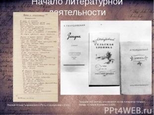 Начало литературной деятельности Первая поэма Твардовского «Путь к социализму» (