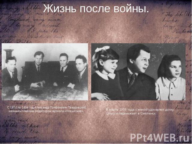 Жизнь после войны. С 1950 по 1954 год Александр Трифонович Твардовский назначен главным редактором журнала «Новый мир».