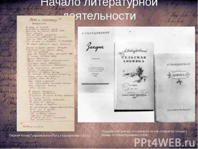 Начало литературной деятельности Первая поэма Твардовского «Путь к социализму» (1931)