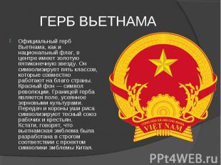 герб вьетнама фото