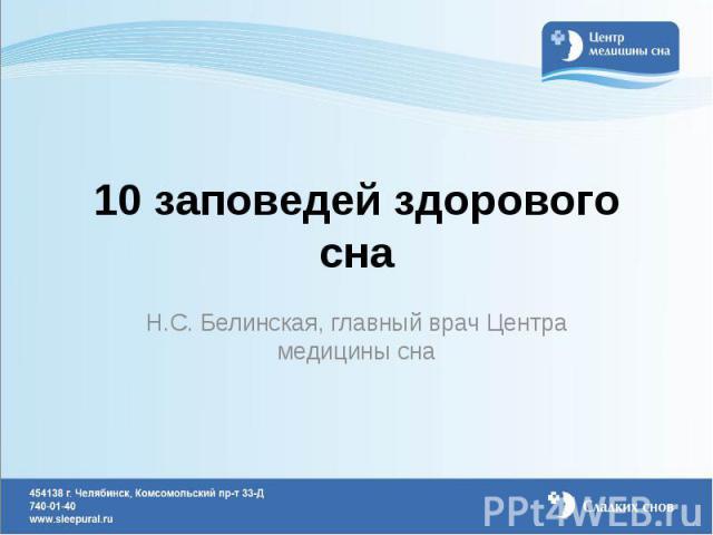 Презентация На Тему Заповеди 4 Класс Скачать Бесплатно