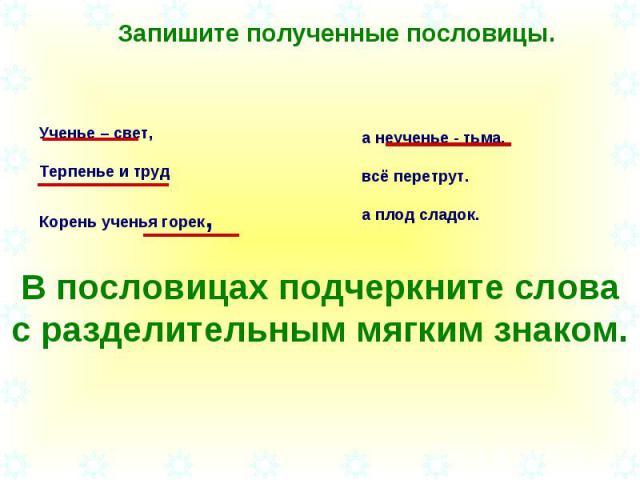 Пословицы или поговорки с разделительным ь 146