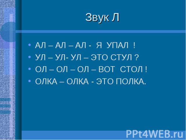ул это: