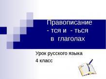 ТСЯ или -ТЬСЯ: Примеры