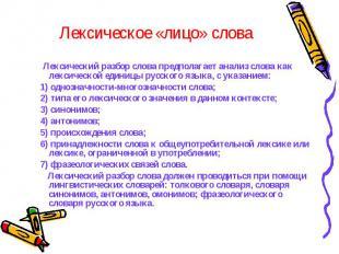 pobedpix.com / лексический разбор слова