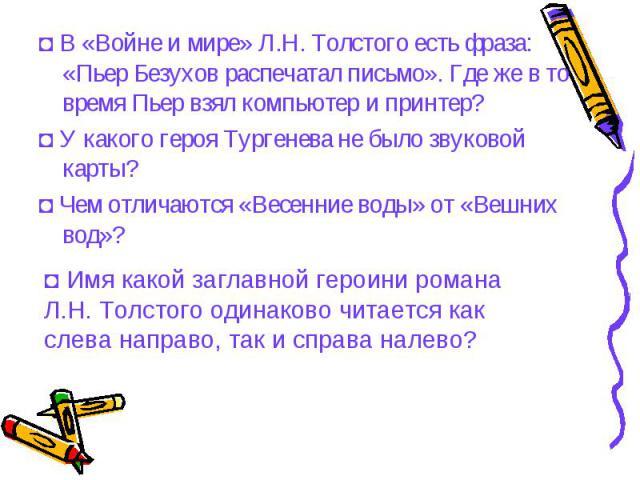 В «Войне и мире» Л.Н. Толстого