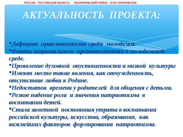 Презентация для Детей Наша Родина Россия