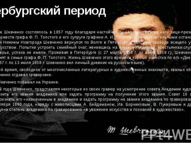 Художник, тгшевченко - pdf-406406 - сьогодні у продажу - видавництво електрон