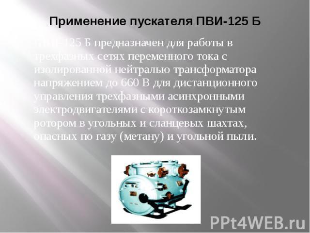 Применение пускателя ПВИ-125 Б