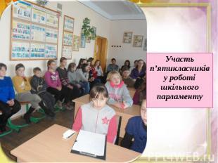 Участь п'ятикласників у роботі шкільного парламенту Участь п'ятикласників у робо