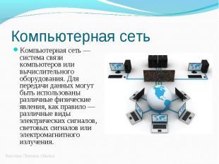 Компьютерная сеть — система связи компьютеров или вычислительного оборудования.