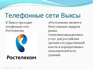 В Выксе проходит телефонная сеть Ростелекома В Выксе проходит телефонная сеть Ро
