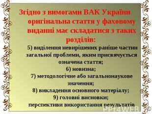 Згідно з вимогами ВАК України оригінальна стаття у фаховому виданні має складати