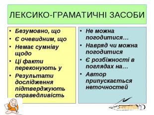 ЛЕКСИКО-ГРАМАТИЧНІ ЗАСОБИ Безумовно, що Є очевидним, що Немає сумніву щодо Ці фа