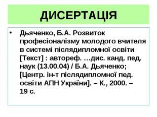 ДИСЕРТАЦІЯ Дьяченко, Б.А. Розвиток професіоналізму молодого вчителя в системі пі