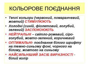 КОЛЬОРОВЕ ПОЄДНАННЯ Теплі кольори (червоний, помаранчевий, жовтий) СТИМУЛЮЮТЬ Хо
