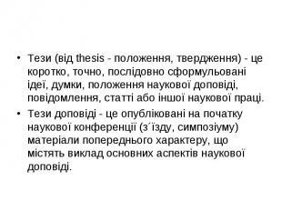 Тези (від thesis - положення, твердження) - це коротко, точно, послідовно сформу