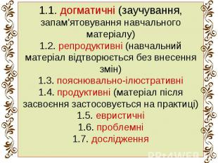 1.1. догматичні (заучування, запам'ятовування навчального матеріалу) 1.2. репрод